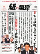 月刊 紙の爆弾 2017年 10月号 [雑誌]