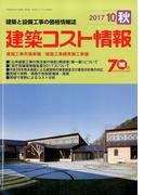 建築コスト情報 2017年 10月号 [雑誌]