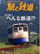 旅と鉄道 2017年 11月号 [雑誌]