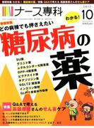 ナース専科 (NURSE SENKA) 2017年 10月号 [雑誌]