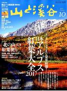 山と渓谷 2017年 10月号 [雑誌]