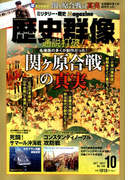 歴史群像 2017年 10月号 [雑誌]