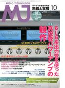 MJ無線と実験 2017年 10月号 [雑誌]