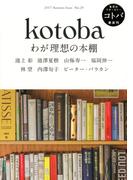 kotoba (ことば) 2017年 10月号 [雑誌]