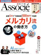 日経ビジネス Associe (アソシエ) 2017年 10月号 [雑誌]