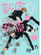 新庄くんと笹原くん(MARBLE COMICS) 2巻セット(マーブルコミックス)
