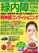 わかさ夢MOOK45 緑内障 視神経コンディショニング(WAKASA PUB)