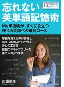 忘れない英単語記憶術 -My単語帳が、すぐに役立つ使える英語への最短コース-