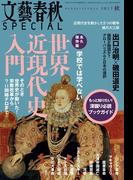 文藝春秋SPECIAL  2017年秋号