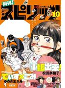 月刊 ! スピリッツ 2017年10月号(2017年8月26日発売)