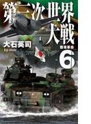 第三次世界大戦6 香港革命(C★NOVELS)
