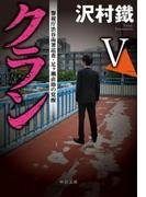 クランV 警視庁渋谷南署巡査・足ヶ瀬直助の覚醒(中公文庫)