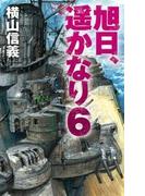 旭日、遥かなり6(C★NOVELS)