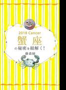 2018年の蟹座の秘密を紐解く!