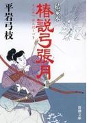 私家本 椿説弓張月(新潮文庫)(新潮文庫)