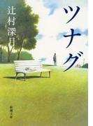ツナグ(新潮文庫)(新潮文庫)