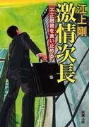 激情次長―不正融資を食い止めろ―(新潮文庫)(新潮文庫)