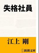 失格社員(新潮文庫)(新潮文庫)