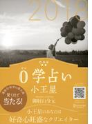 0学占い 小王星 2018
