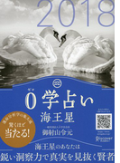 0学占い 海王星 2018