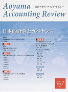 青山アカウンティング・レビュー Vol.7(2017) 日本的経営とガバナンス