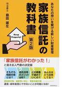 家族信託の教科書 あなたの想いを繫げる新しい財産管理 第2版