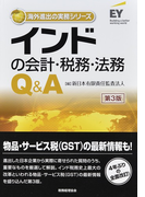インドの会計・税務・法務Q&A 第3版 (海外進出の実務シリーズ)