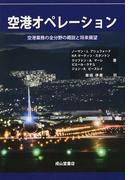 空港オペレーション 空港業務の全分野の概説と将来展望