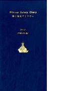 海上保安ダイアリー(平成30年版)