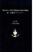 海上自衛官ダイアリー(平成30年版)