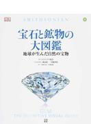 宝石と鉱物の大図鑑 地球が生んだ自然の宝物