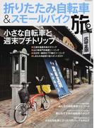 折りたたみ自転車&スモールバイク旅 小さな自転車と週末プチトリップ (タツミムック)(タツミムック)