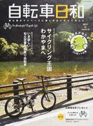 自転車日和 For Wonderful Bicycle Life volume45(2017秋) 散歩からフィットネスまで楽しめる旬&定番の街乗り自転車