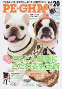 PE・CHA フレブル・パグ・ボステリetc.鼻ペチャ犬専門マガジン Vol.20