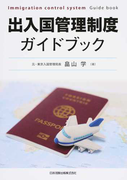 出入国管理制度ガイドブック