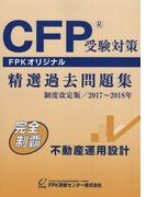 CFP受験対策精選過去問題集 不動産運用設計 制度改定版/2017~2018年