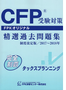 CFP受験対策精選過去問題集 タックスプランニング 制度改定版2017~2018年