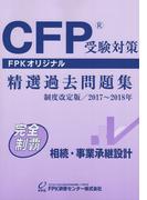 CFP受験対策精選過去問題集 相続・事業承継設計 制度改訂版/2017~2018年