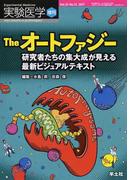 実験医学 Vol.35−No.15(2017増刊) Theオートファジー