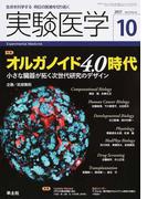 実験医学 Vol.35No.16(2017−10) 〈特集〉オルガノイド4.0時代