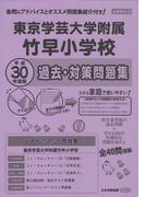 東京学芸大学附属竹早小学校 過去・対策問題集 平成30年度版 首都圏版29(小学校別問題集)