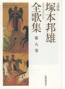 塚本邦雄全歌集 第八巻 文庫版