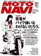 MOTO NAVI No.90 2017 October