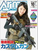 月刊アームズマガジン2017年10月号(月刊アームズマガジン)