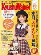 KyushuWalker九州ウォーカー 秋 2017(Walker)