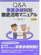 Q&A事業承継税制徹底活用マニュアル 3訂版