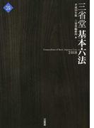 三省堂基本六法 2018