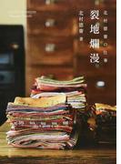 裂地爛漫 北村徳齋の仕事 KYOTO NISHIJIN Chanoyu Textile