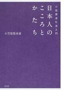 日本人のこころとかたち 小笠原流礼法入門