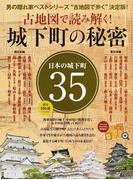 古地図で読み解く!城下町の秘密 (サンエイムック 男の隠れ家ベストシリーズ)(サンエイムック)